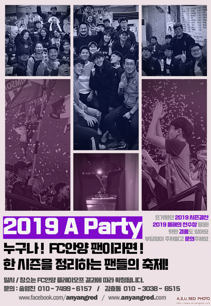 2019_a_party.png